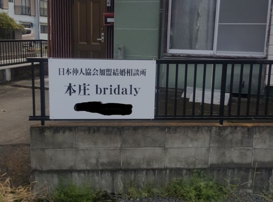 本庄bridaly 本庄市で婚活サービスを提供している結婚相談所が綴る